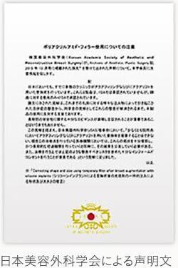 日本美容外科学会が発表の、アクアフィリングに関する声明文
